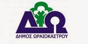 oraiokastro-logo