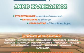 Ενημέρωση Δήμο Χαλκηδόνος